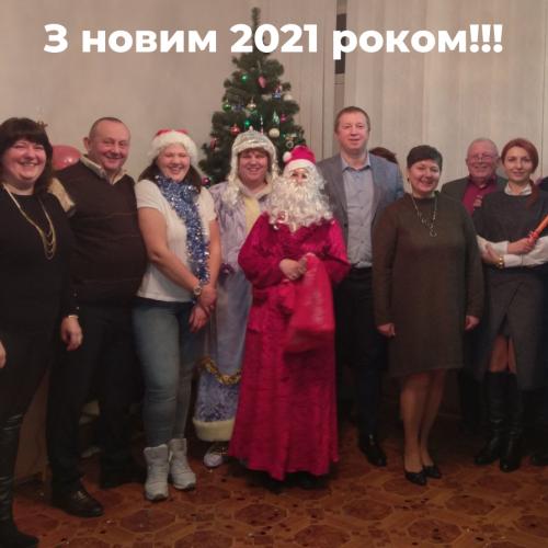 З новим 2021 роком!!!